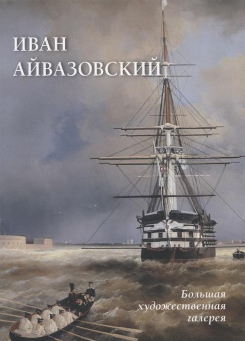 Астахов Ю. Иван Айвазовский