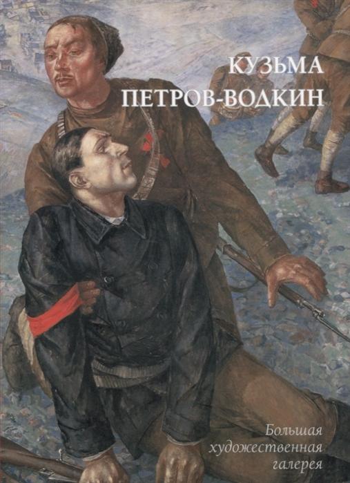 Астахов Ю. Кузьма Петров-Водкин ю русаков петров водкин