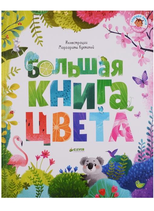 Кухтина М. (худ.) Большая книга Цвета