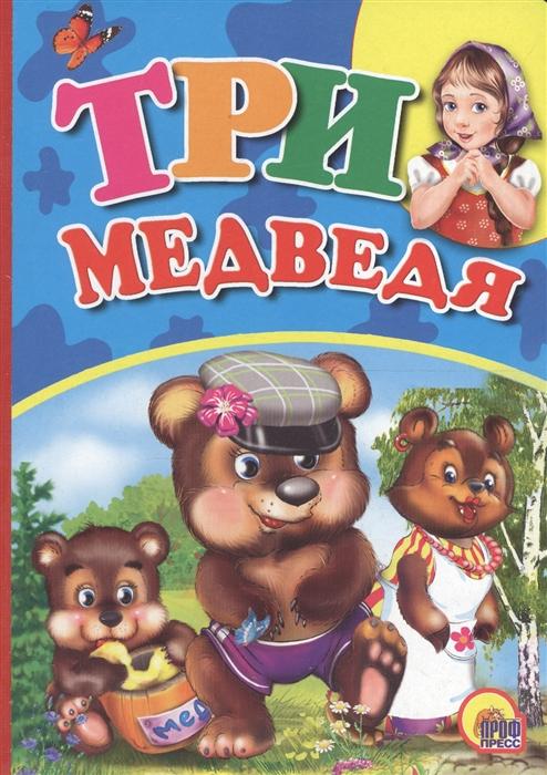 Три медведя цена 2017