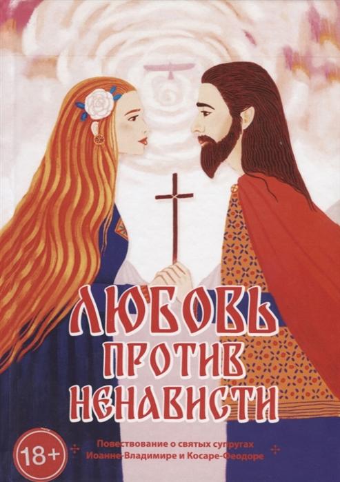 Александров А. Любовь против ненависти Повествование о святых супругах Иоанне-Владимире и Косаре-Феодоре