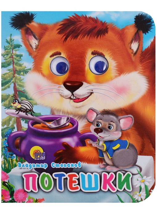 цены Степанов В. Потешки Книжка с глазками