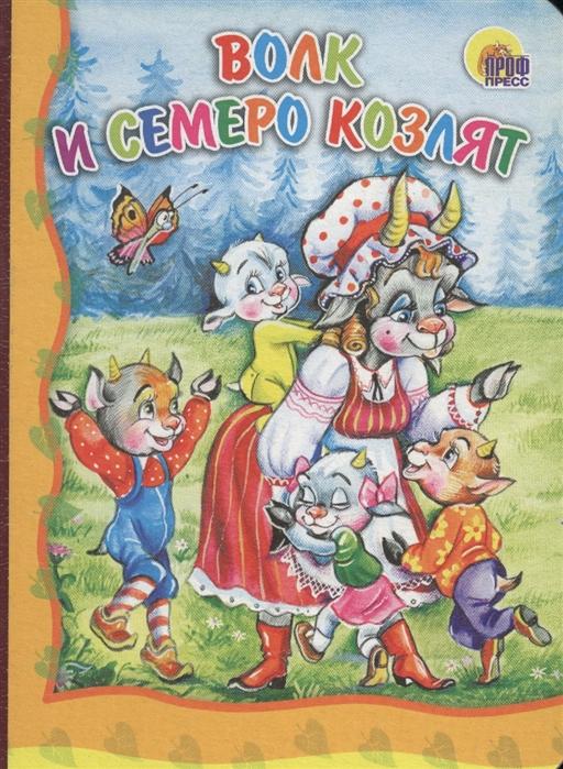 Гримм Б. Волк и семеро козлят братья гримм волк и семеро козлят
