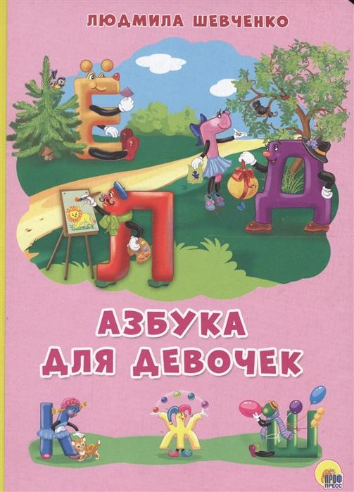 Шевченко Л. Азбука для девочек