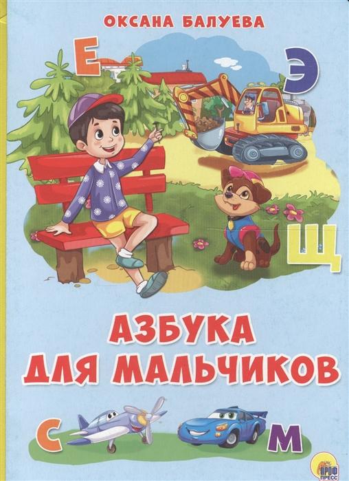 Балуева О. Азбука для мальчиков балуева оксана азбука для мальчиков