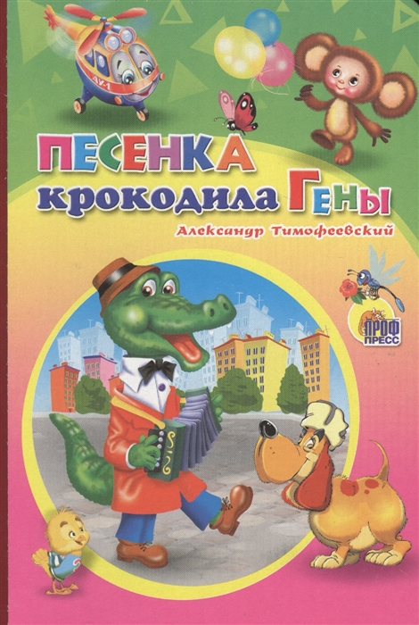 Тимофеевский А. Песенка крокодила Гены тимофеевский а зоопарк