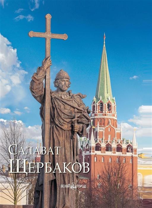 Ширшова Л., Скоробогатова Т. Салават Щербаков