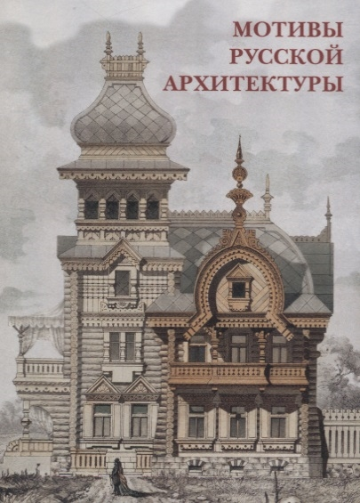 Мотивы русской архитектуры Набор открыток