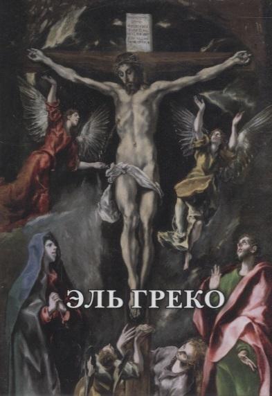 Эль Греко Набор открыток