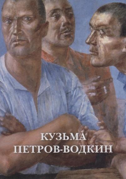 Кузьма Петров-Водкин Набор открыток