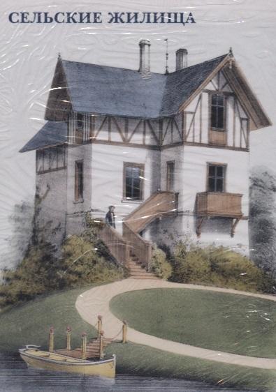 Сельские жилища Набор открыток