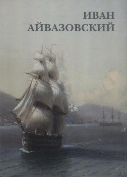 Иван Айвазовский Набор открыток