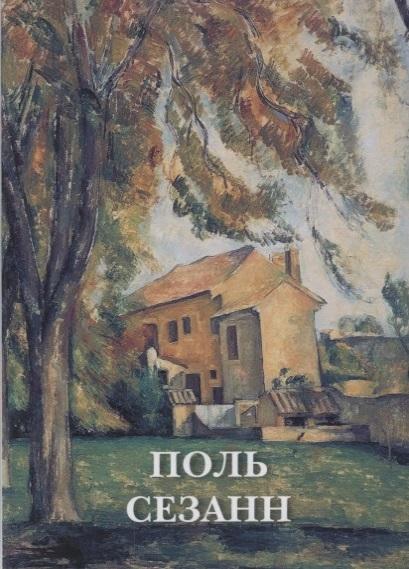 Поль Сезанн Набор открыток