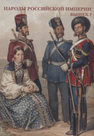Народы Российской империи Выпуск 2 Набор открыток
