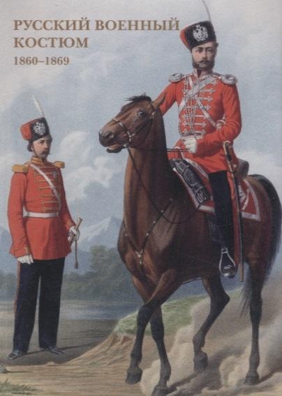 Русский военный костюм 1860 1869 Набор открыток