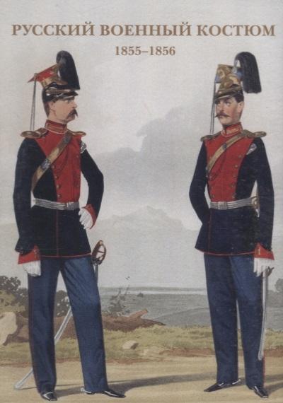 Русский военный костюм 1855 1856 Набор открыток