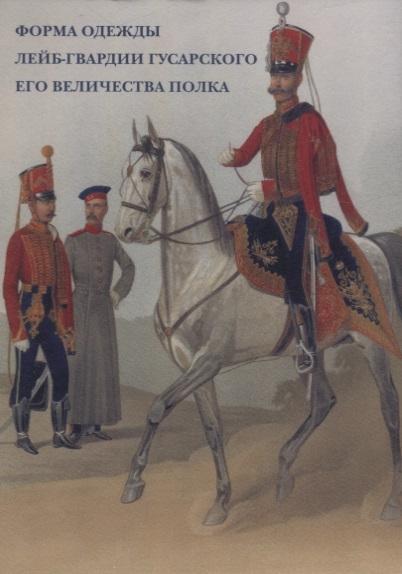 Форма одежды лейб-гвардии Гусарского его величества полка Набор открыток