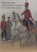 Форма одежды лейб-гвардии Гусарского его величества полка. Набор открыток