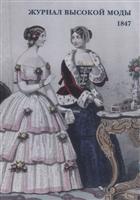 Журнал высокой моды. 1847. Набор открыток