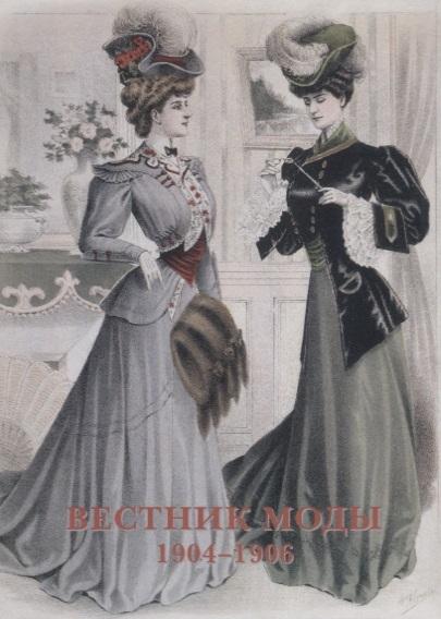 Вестник моды 1904 1906 Набор открыток вестник моды 1894 набор открыток