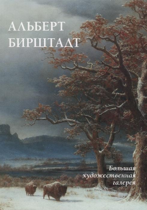 Жукова Л. Альберт Бирштадт