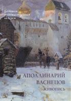 Аполлинарий Васнецов. Живопись