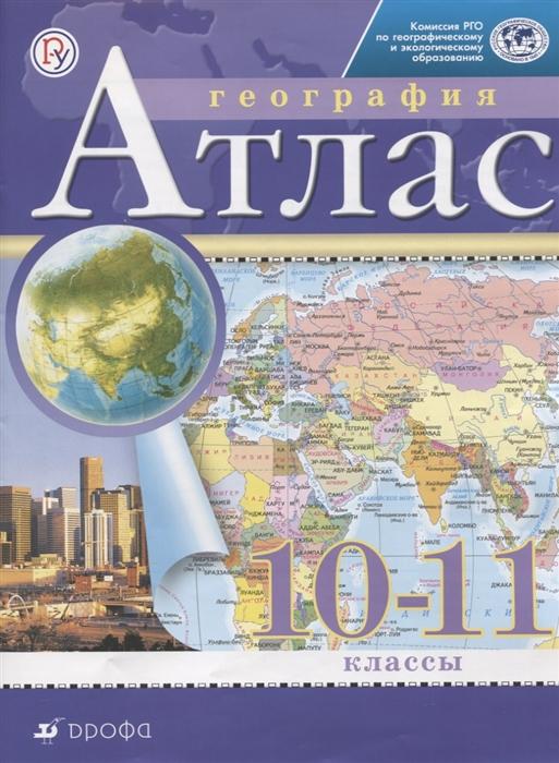 Приваловский А. (ред.) Атлас География 10-11 классы атлас география 10 11 кл