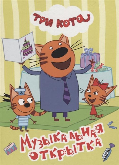 Три кота Музыкальная открытка