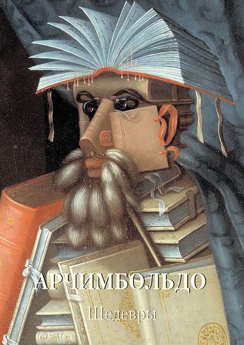 Жукова Л. (ред.) Арчимбольдо Шедевры жукова л шедевры русской живописи