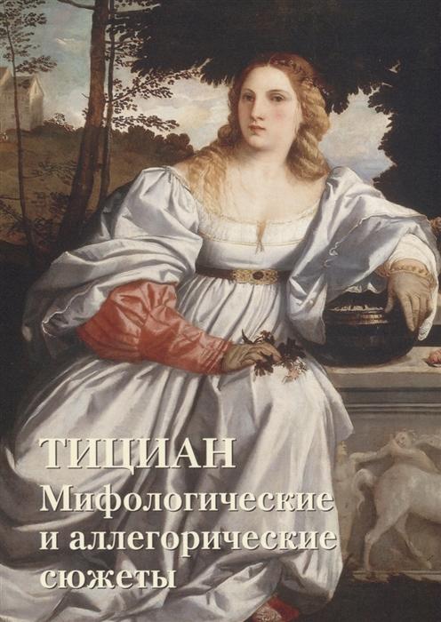 Тициан Мифологические и аллегорические сюжеты