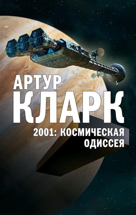 Фото - Кларк А. 2001 Космическая Одиссея кларк а 2001 космическая одиссея