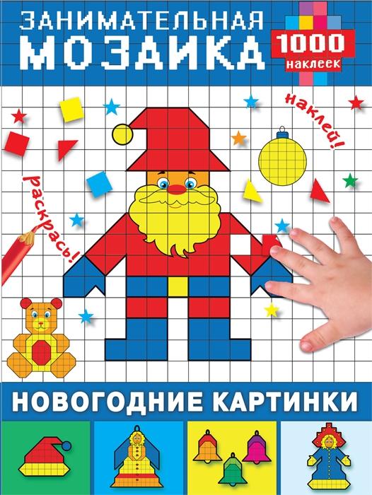 Купить Новогодние картинки, АСТ, Книги с наклейками