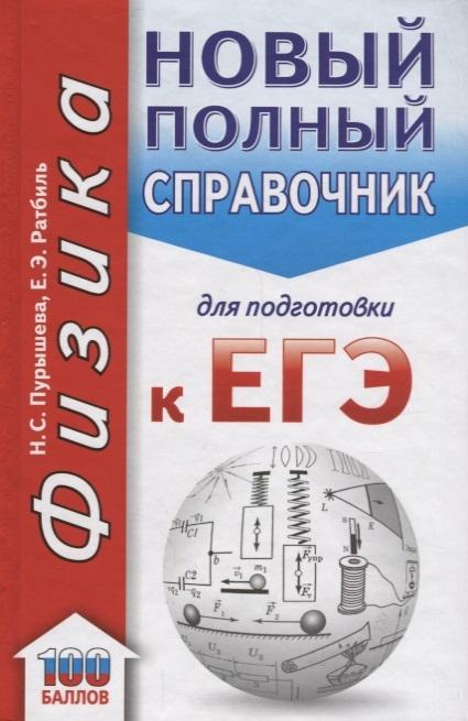 Пурышева Н., Ратбиль Е. ЕГЭ Физика Новый полный справочник для подготовки к ЕГЭ