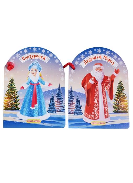 Маршак С. Дедушка Мороз и Снегурочка