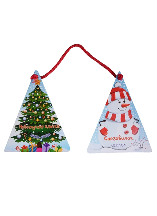Купить Новогодняя елочка и снеговичок, АСТ, Сказки