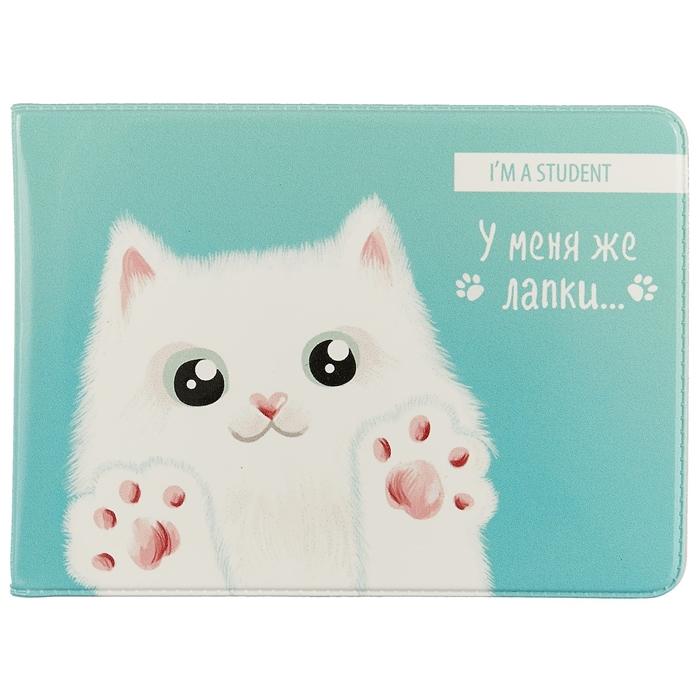 Обложка на студенческий «У меня же лапки», белый кот. «Читай-город»
