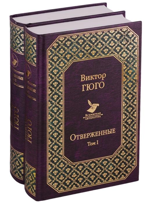 Гюго В. Отверженные комплект из 2 книг гюго в отверженные комплект из 2 книг