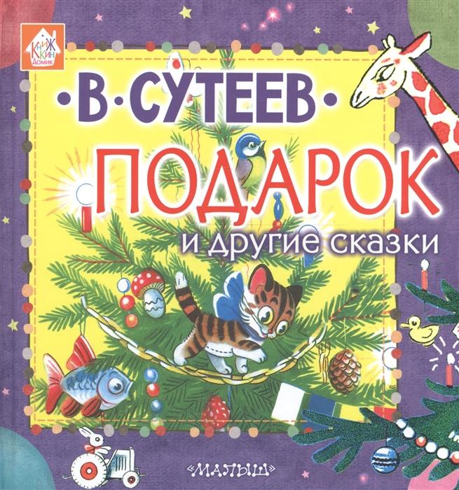 все цены на Сутеев В. Подарок и другие сказки онлайн