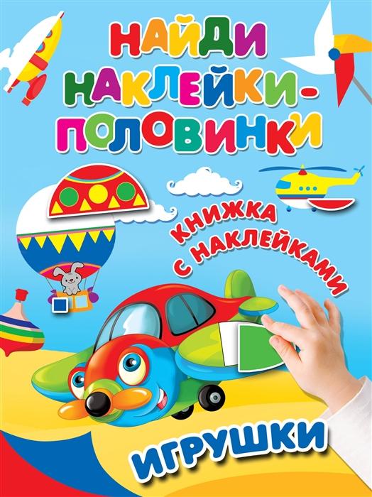 Купить Игрушки Книжка с наклейками, АСТ, Книги с наклейками
