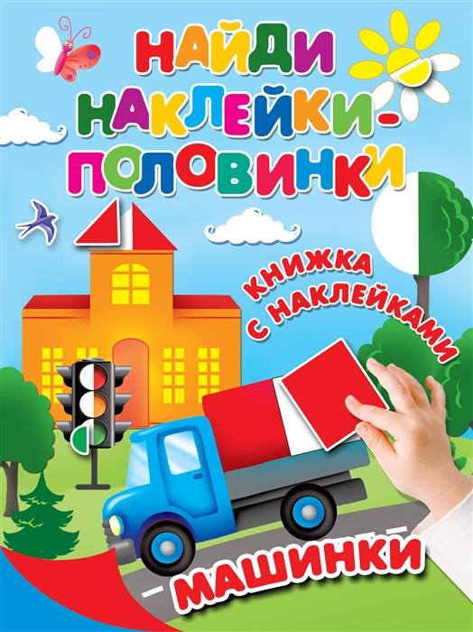 Купить Машинки Книжка с наклейками, АСТ, Книги с наклейками