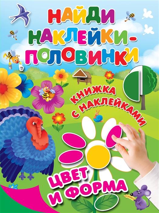 Дмитриева В. (сост.) Цвет и форма Книжка с наклейками