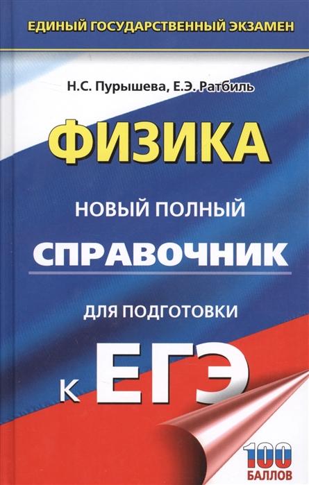 ЕГЭ Физика Новый полный справочник для подготовки к ЕГЭ