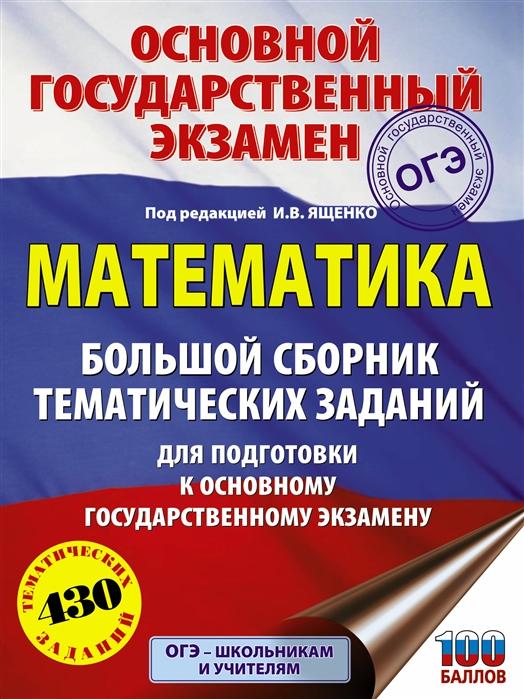 ОГЭ Математика Большой сборник тематических заданий для подготовки к основному государственному экзамену