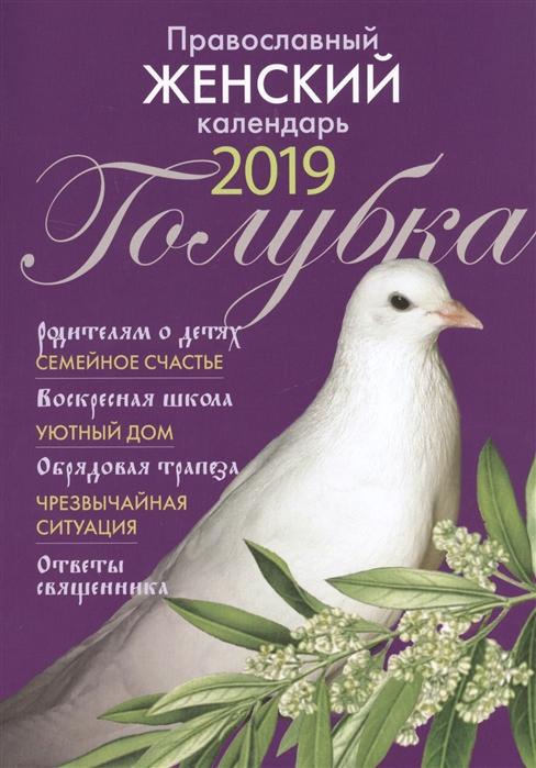 Борисова Н. (сост.) Православный женский календарь-книга Голубка на 2019 г цены
