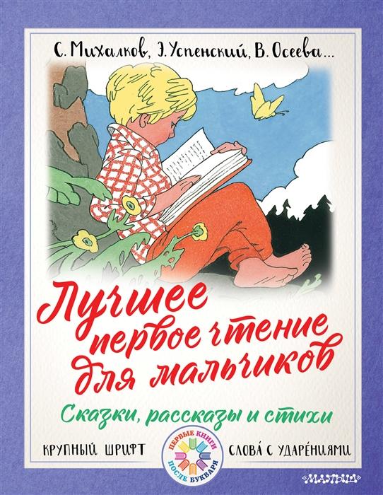 Купить Лучшее первое чтение для мальчиков, АСТ, Проза для детей. Повести, рассказы