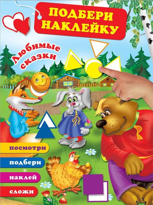 Дмитриева В. (сост.) Любимые сказки