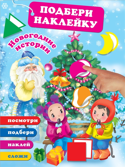 Дмитриева В. (сост.) Новогодние истории