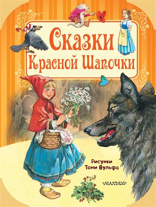 Перро Ш., Андерсен Х. Сказки Красной Шапочки