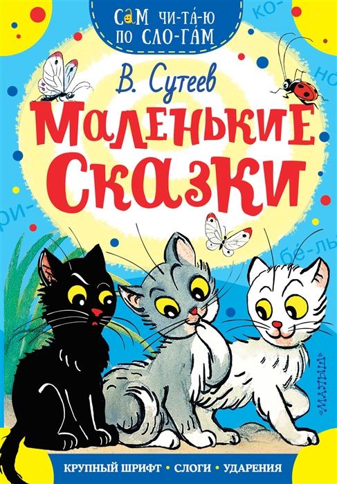 Сутеев В. Маленькие сказки в г сутеев сказки