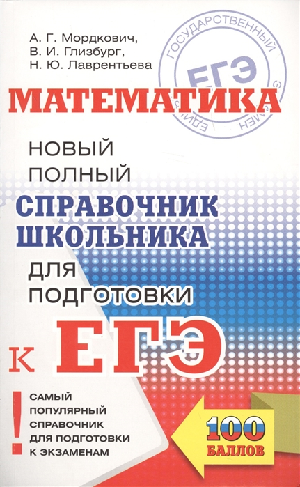 ЕГЭ Математика Новый полный справочник школьника для подготовки к ЕГЭ